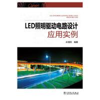 LED照明驱动电路设计应用实例