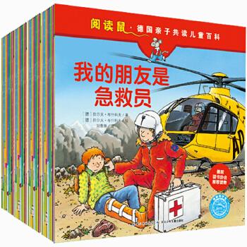 德国亲子共读儿童百科_阅读鼠系列 (全三辑共72册)(全72册,德国3-6岁亲子阅读品牌,让你享受无间的亲子时光,同时锻炼孩子的语言能力,唤起孩子对阅读的兴趣,开启亲子共读新纪元!)(海豚传媒出品)