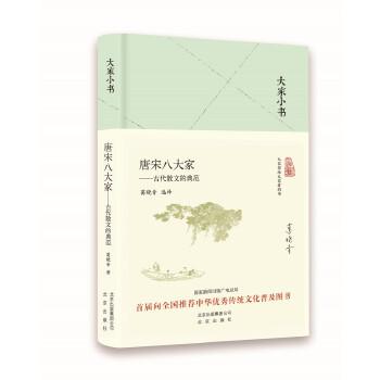 大家小书  唐宋八大家——古代散文的典范(精) 韩愈和柳宗元发起的文学史上的一次运动——古文运动,所产生的散文的典范。