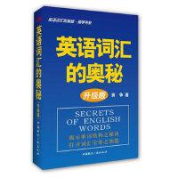英语词汇的奥秘(升级版)随书附MP3光盘-全国高考英语听力主播Kris地道美音朗诵