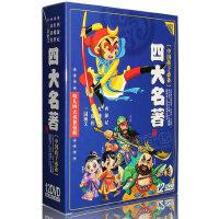 幼儿童版四大名著西游记三国演义水浒传红楼梦动画片光盘DVD碟片