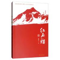 红石榴(货号:A4) 杨梅莹 9787519837174 中国电力出版社威尔文化图书专营店