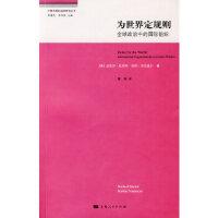 [二手旧书9成新]为世界定规则:全球政治中的国际组织 (美)巴尼特,(美)芬尼莫尔;薄燕 9787208085015