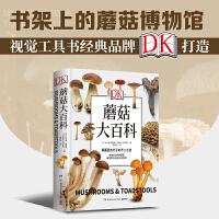 【博集天卷 包邮】DK蘑菇大百科(视觉工具书经典品牌DK打造,可以放在书架上的蘑菇博物馆;真菌狂热分子的不二选择)