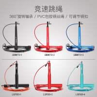 新款竞速跳绳专业学生速度比赛专用双摇竞技竞赛极速超轻细钢丝绳