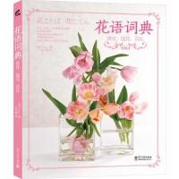花语词典:赏花、插花、花礼(全彩)