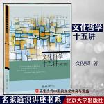 文化哲学十五讲(第二版)