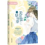 意林:小小姐闺蜜花事系列01--无尽夏与秋海棠