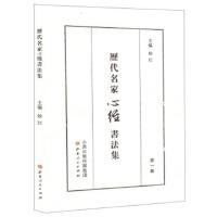 历代名家心经书法集 妙江 山西人民出版社发行部