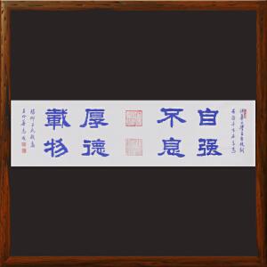 1.8米书法《自强不息厚德载物》R4279作者王明善 中华两岸书画家协会主席