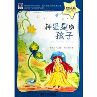 种星星的孩子(紫荆花――中国当代儿童文学原创桥梁书)