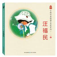 中国优秀图画书典藏系列・第二辑4:汪福民(全五册)