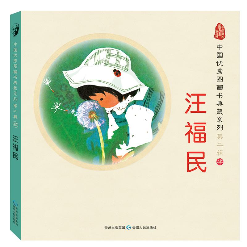 中国优秀图画书典藏系列·第二辑4:汪福民(全五册)重拾中国图画书经典,中国文化的整理与传承,有中国特色的、影响了两代人成长的优秀图画书(蒲公英童书馆出品)