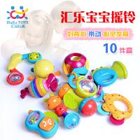 儿童节礼物 汇乐939宝宝摇铃玩具礼盒安全新生儿早教婴儿玩具0-1 10件套