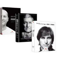 苹果三杰 史蒂夫・乔布斯传+乔纳森传+蒂姆・库克传(套装共3册)