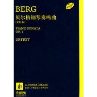 【二手旧书8成新】贝尔格钢琴奏鸣曲(原始版) 乌尔里希・沙依德勒订,张奕明,李明强 校订 9787807513490