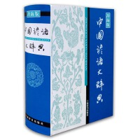 汉语工具书大系:中国谚语大辞典语汇学界第一人温端政先生主编