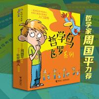 哲学鸟飞罗系列(全10册,新版)