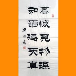 1991年任中国书法家协会主席,北京故宫博物院研究员刘炳森书法(古诗8)13