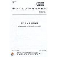 高压锅炉用无缝钢管 GB 5310-2008