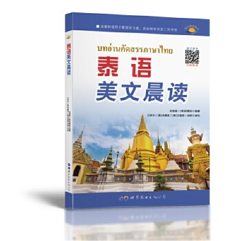 泰语美文晨读