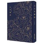 奎文萃珍------百孝图说           河间俞氏刊本影印,既是古代孝书中绘图最多者,亦是清代劝孝类版画精品。