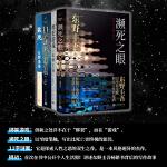 东野圭吾作品集(4本套装)(绑架游戏+濒死之眼+11字谜案+挑战)