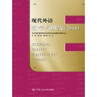 现代外语教学与研究(2018)