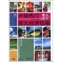 中国热门景点城市百元经济住宿(重报图书)