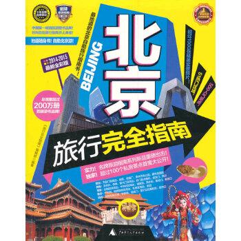 北京旅行完全指南(2014-2015全新全彩版)