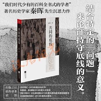 共同的底线(pdf+txt+epub+azw3+mobi电子书在线阅读下载)