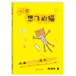 一只想飞的猫・快乐读书吧 二年级上 统编语文新教材指定阅读书系二年级课外阅读必读