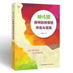 幼儿园民间游戏课程开发与实施(梦山书系)
