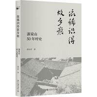 依稀识得故乡痕:漆家山50年村史