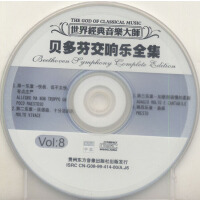 贝多芬交响乐全集8(CD)