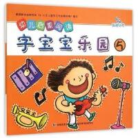 幼儿启蒙阅读 字宝宝乐园 5 陈琪敬 吉林美术出版社