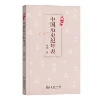 新编中国历史纪年表