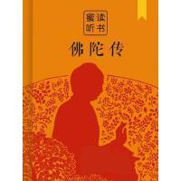 佛陀传(解读版)