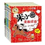 米小圈漫画成语(套装共5册)