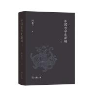 中国哲学史新编(上卷)冯友兰 著 商务印书馆