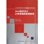 Java程序设计之网络编程基础教程