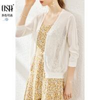 【折后叠券预估价:101】白色冰丝针织衫女夏季2021新款外搭披肩长袖防晒衫薄款开衫空调衫