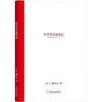 经营者养成笔记  优衣库 UNIQLO 柳井正 (团购,请致电010-57993380)