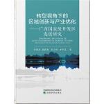 转型视角下的区域创新与产业优化--广西国家级开发区发展研究报告
