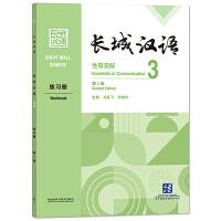 长城汉语(生存交际)(3)(练习册)(第2版)