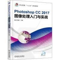 Photoshop CC 2017图像处理入门与实战 机械工业出版社