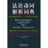 【旧书二手书9成新】法语动词解析词典 (法)乌尔卡德 ,张煦智 9787560027081 外语教学与研究出版社