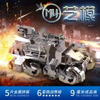 艺摸3D金属模型钢铁先锋装甲车diy拼装装甲车坦克模型高难度拼图定制 钢铁先锋 金属拼图 均码