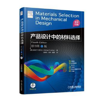 产品设计中的材料选择原书第4版 16种全彩图谱,18种性能参数,7种方法,48个材料选择案例,全面系统帮助读者掌握实际过程中材料的选择方法和设计思路!