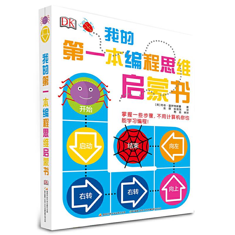 DK我的第一本编程思维启蒙书 不用电脑,不需识字,零基础的离线编程游戏,带给低龄儿童的编程思维启蒙书。翻翻页,抽拉条,滑轮等纸艺工程,序列、算法、漏洞修复等基本的编程概念融合到各种智力小游戏中,让孩子轻松掌握这些编程的基本概念 。